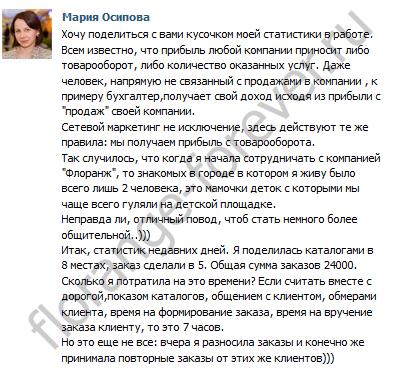 osipovam_coldmarketing