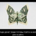 Четыре способа зарабатывания денег или Ваш денежный поток