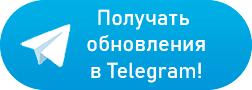 Подпишись на обновления в Telegram