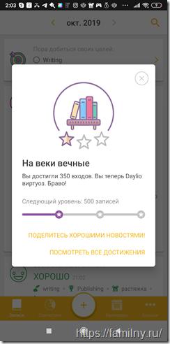 Daylio мотивация