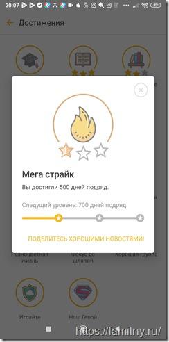 Daylio. Дневник успеха 500 дней подряд