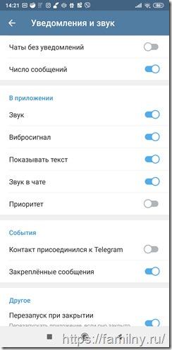 как убрать уведомления о том что контакт присоединился к Телеграм
